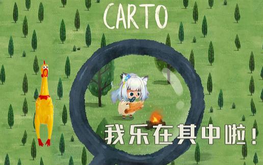 【小啾】诸君!我小啾真的太喜欢这个游戏了!