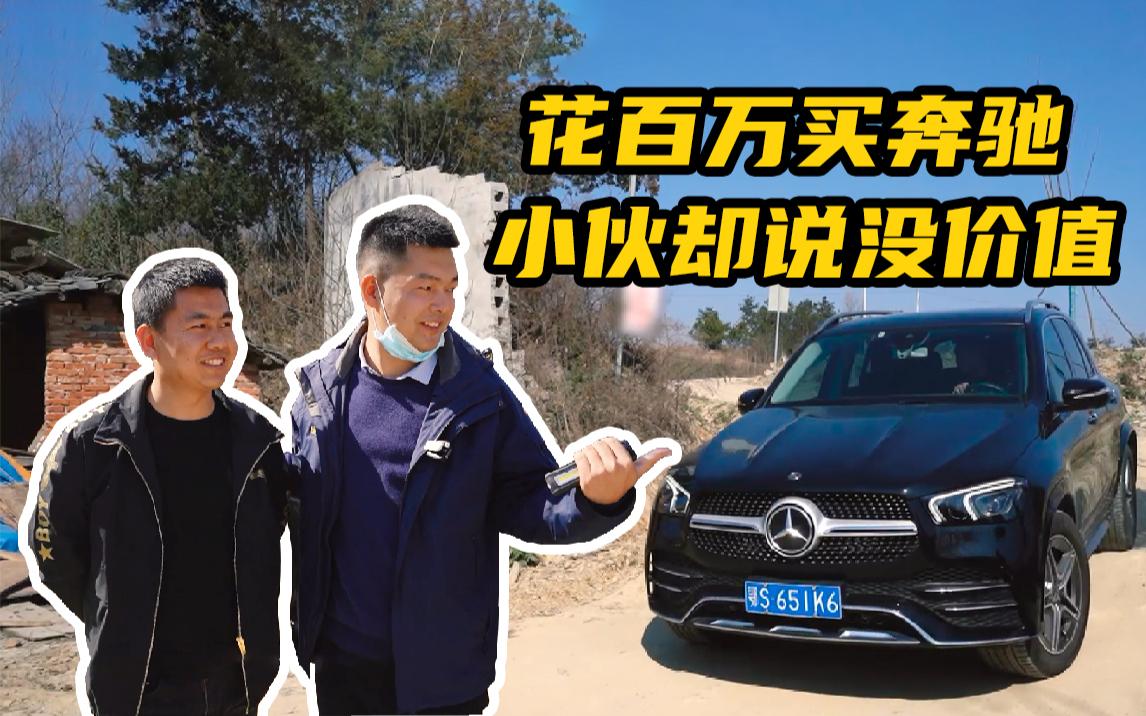 92小伙卖百万奔驰GLE,开7个月还能卖指导价,这车能挣钱吗