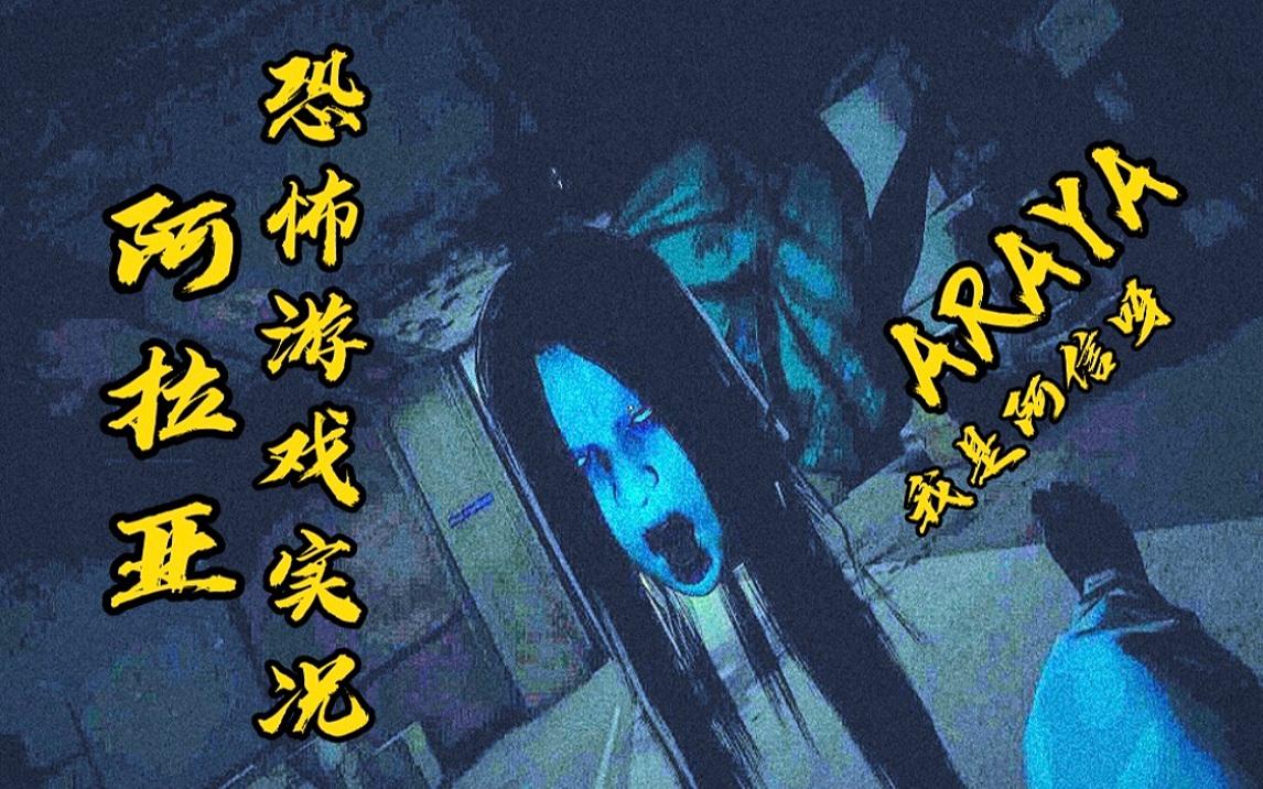 【阿信实况】【阿拉亚/ARAYA】全剧情流程游戏实况【恐怖游戏】【泰国恐怖游戏】