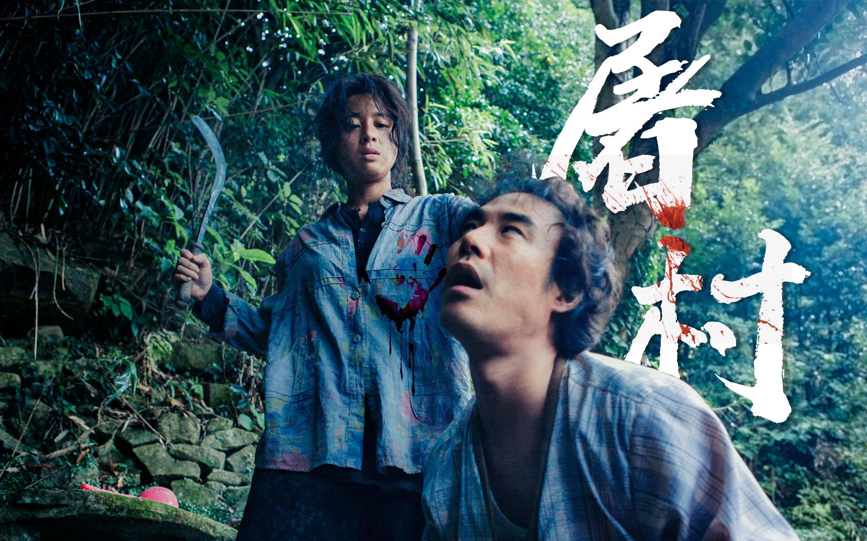 """比家暴更可怕的是""""村暴"""",只有屠村才能解脱,豆瓣8.5韩国犯罪片"""