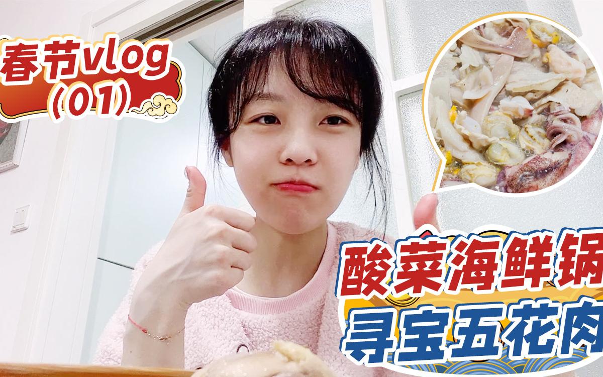 2021春节vlog | 老爸的海鲜酸菜锅子 干掉吃400只海兔子的日常