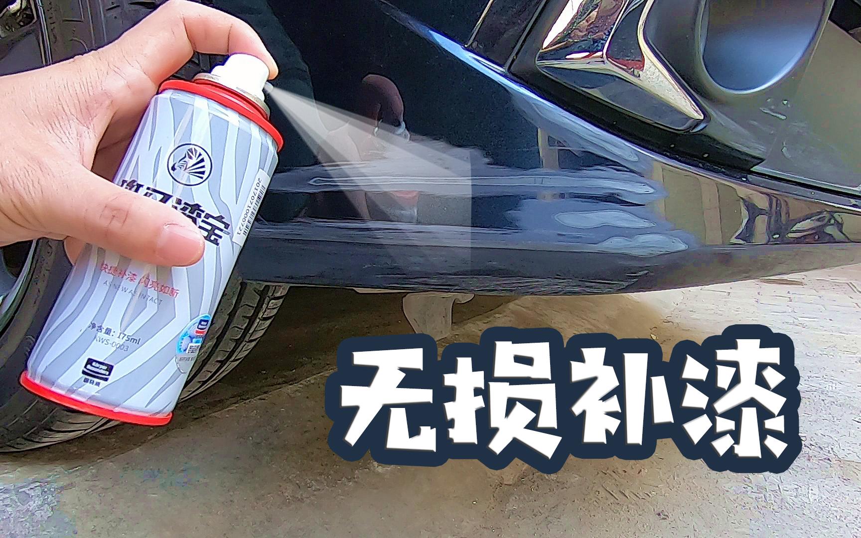 【撸车师兄】有不覆盖原车漆的补漆方法吗?有!师兄自己动手用新车试给你看