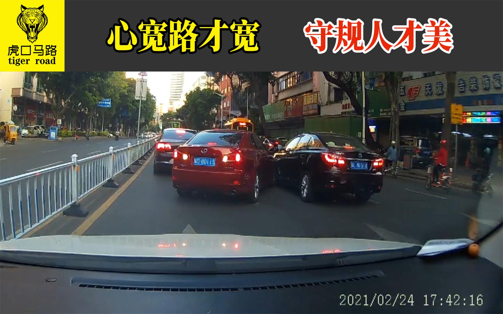 2021交通事故(19):心宽路才宽,守规人才美