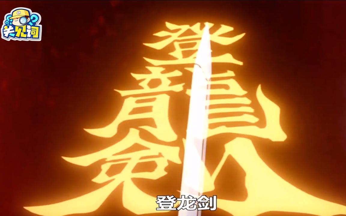 【关见词】30:必胜!登 龙 剑!!!