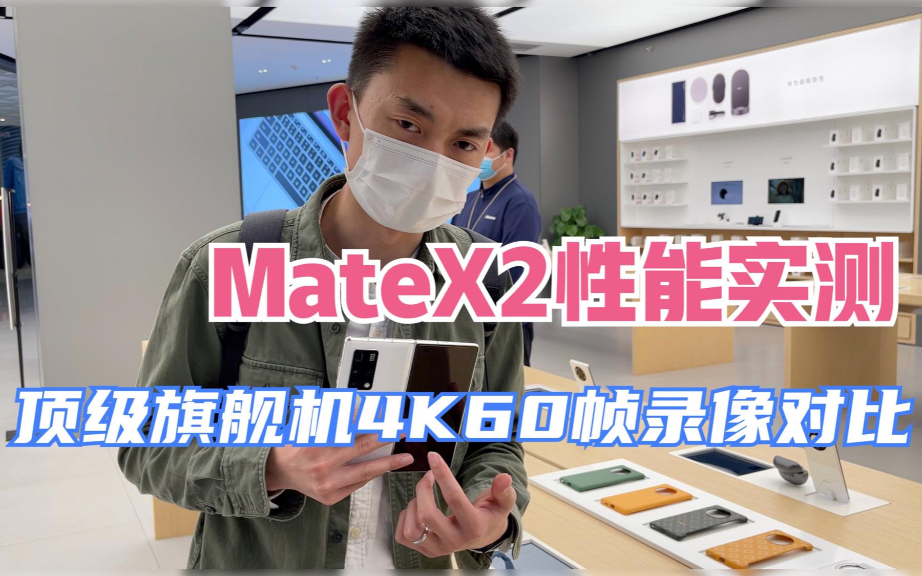 顶级旗舰机4K:60帧录像对比,MateX2性能实测 最强麒麟9000【新评科技】