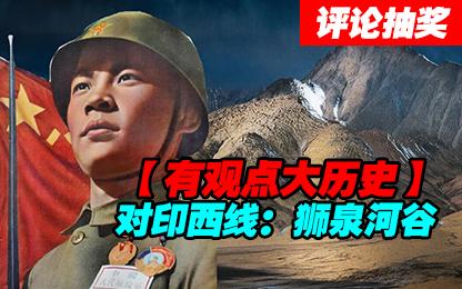 【评论抽奖】对印反击战(终)--狮泉河谷