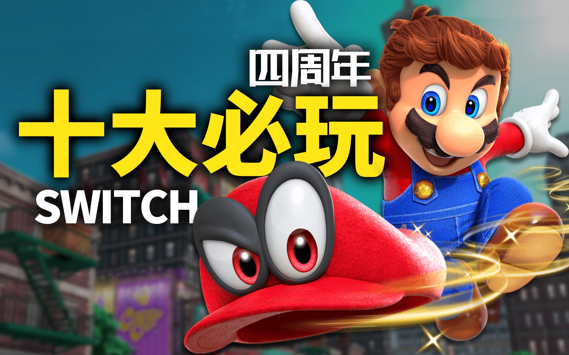 【NS四周年】绝对不容错过!十大必玩Switch游戏~