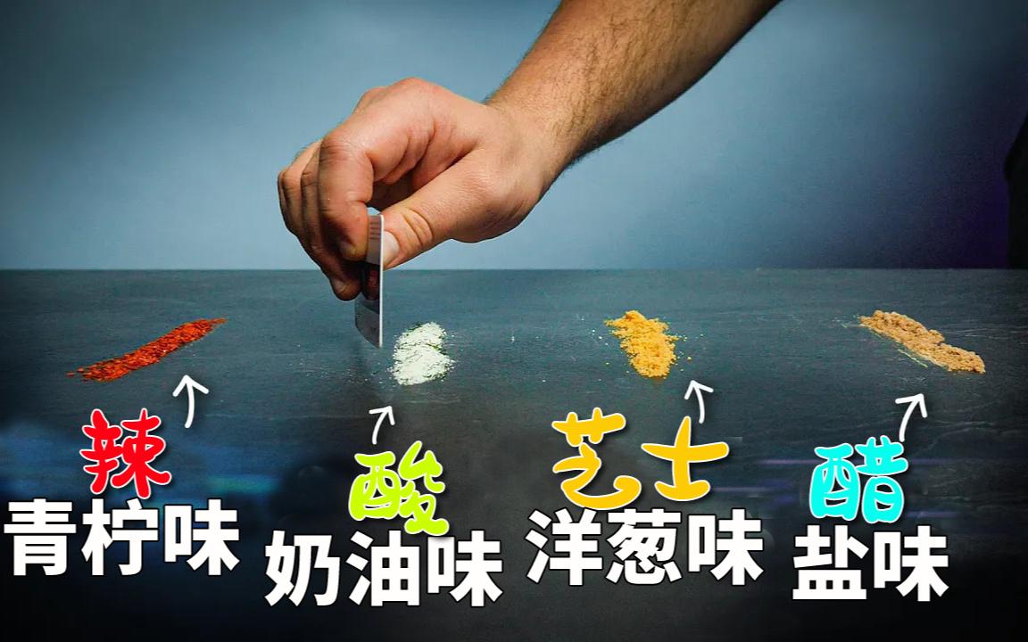 从0开始 制作薯片调味粉,7种口味你爱吃哪一种