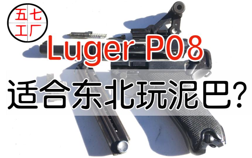 【五七工厂】Luger P08 硬核拆解 (二)