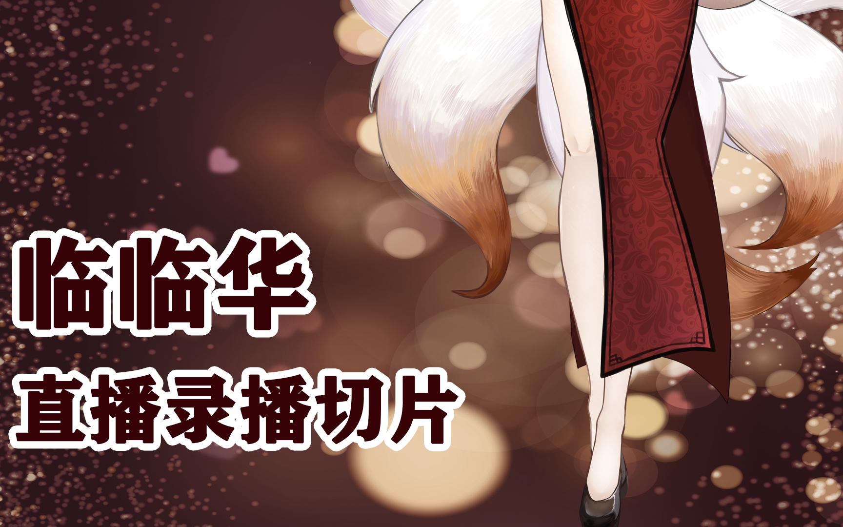 【临临华】2.25录播歌曲切片(11首)