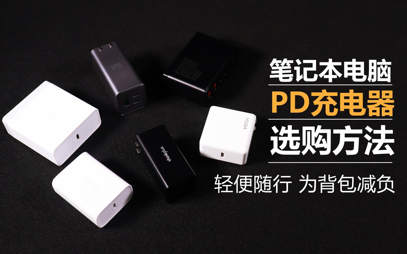 轻便随行 为背包减负 笔记本电脑PD充电器选购指南