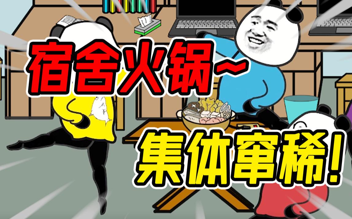 宿舍集体吃火锅,舍友全部都拉稀!
