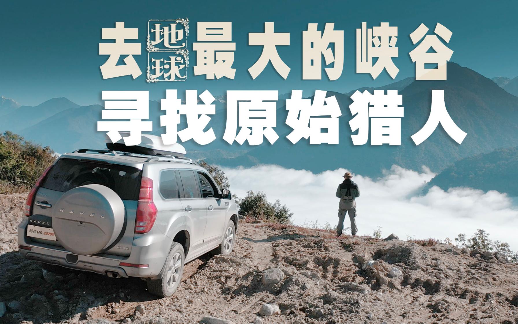 【A站首发】探寻高原秘境 | 去地球上最大的峡谷寻找原始猎人