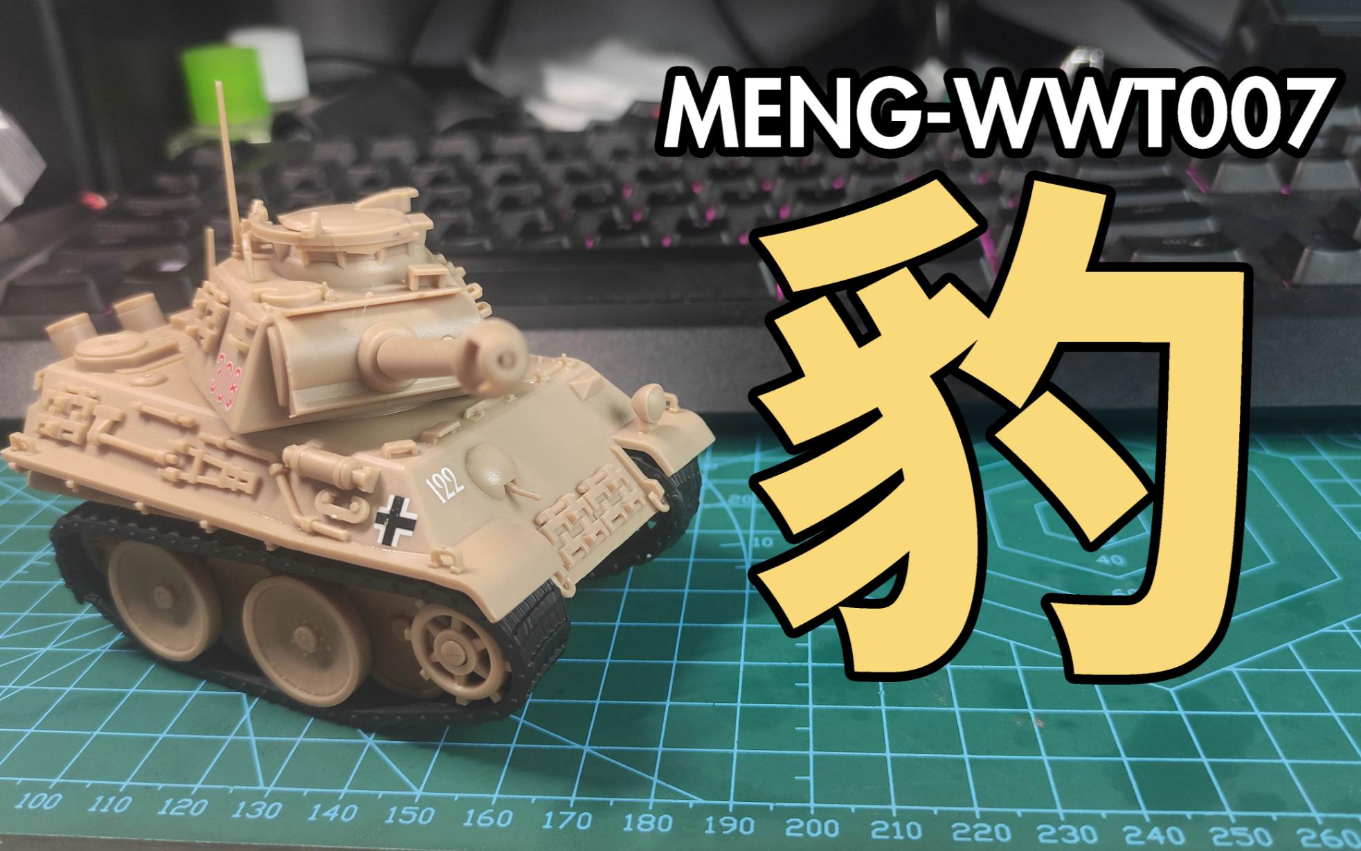 【踩雷】用定格动画的方式打开MENG的Q版黑豹!