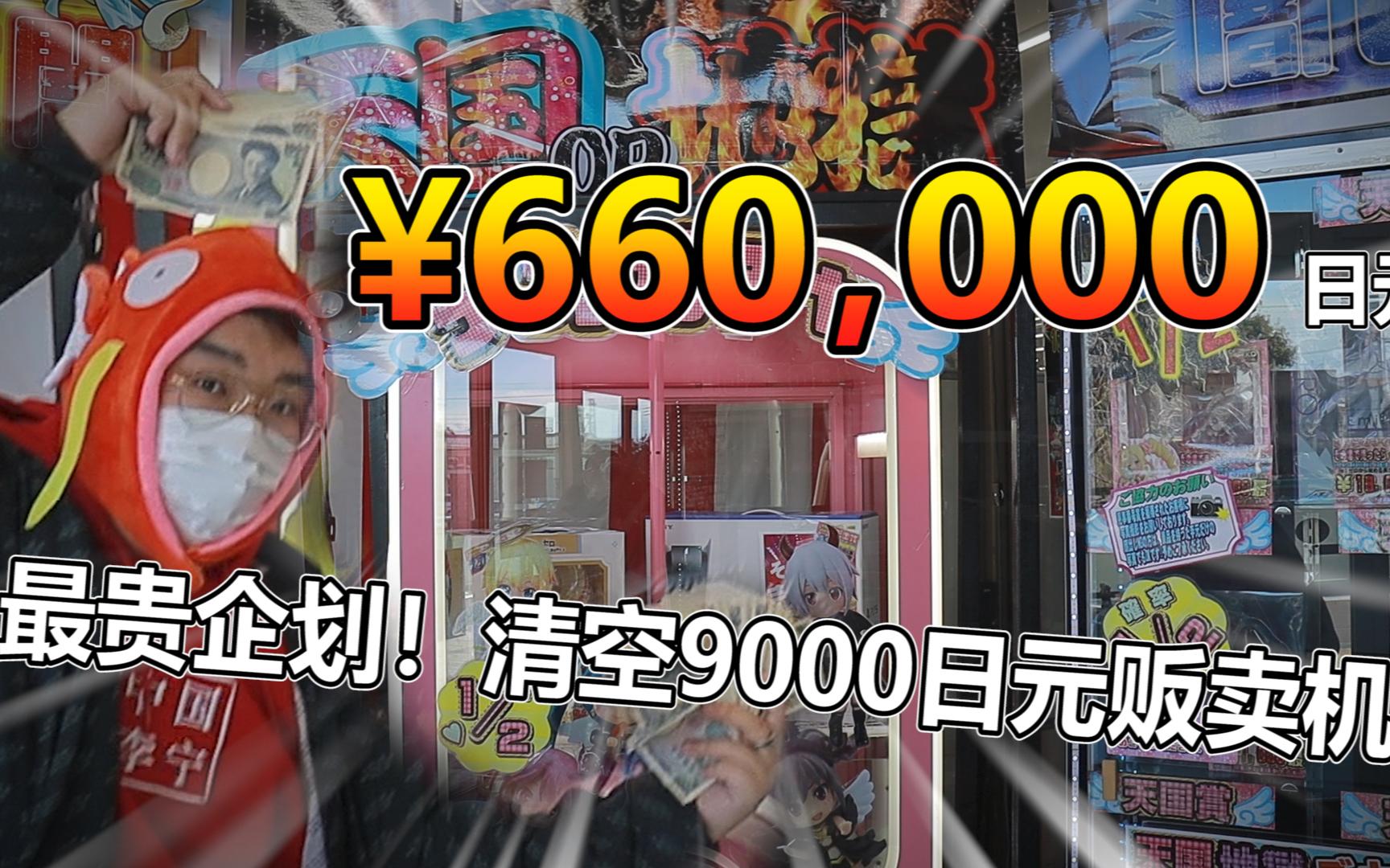史上最贵企划!66W日元清空最贵扭蛋机!究竟能中多少大奖呢!
