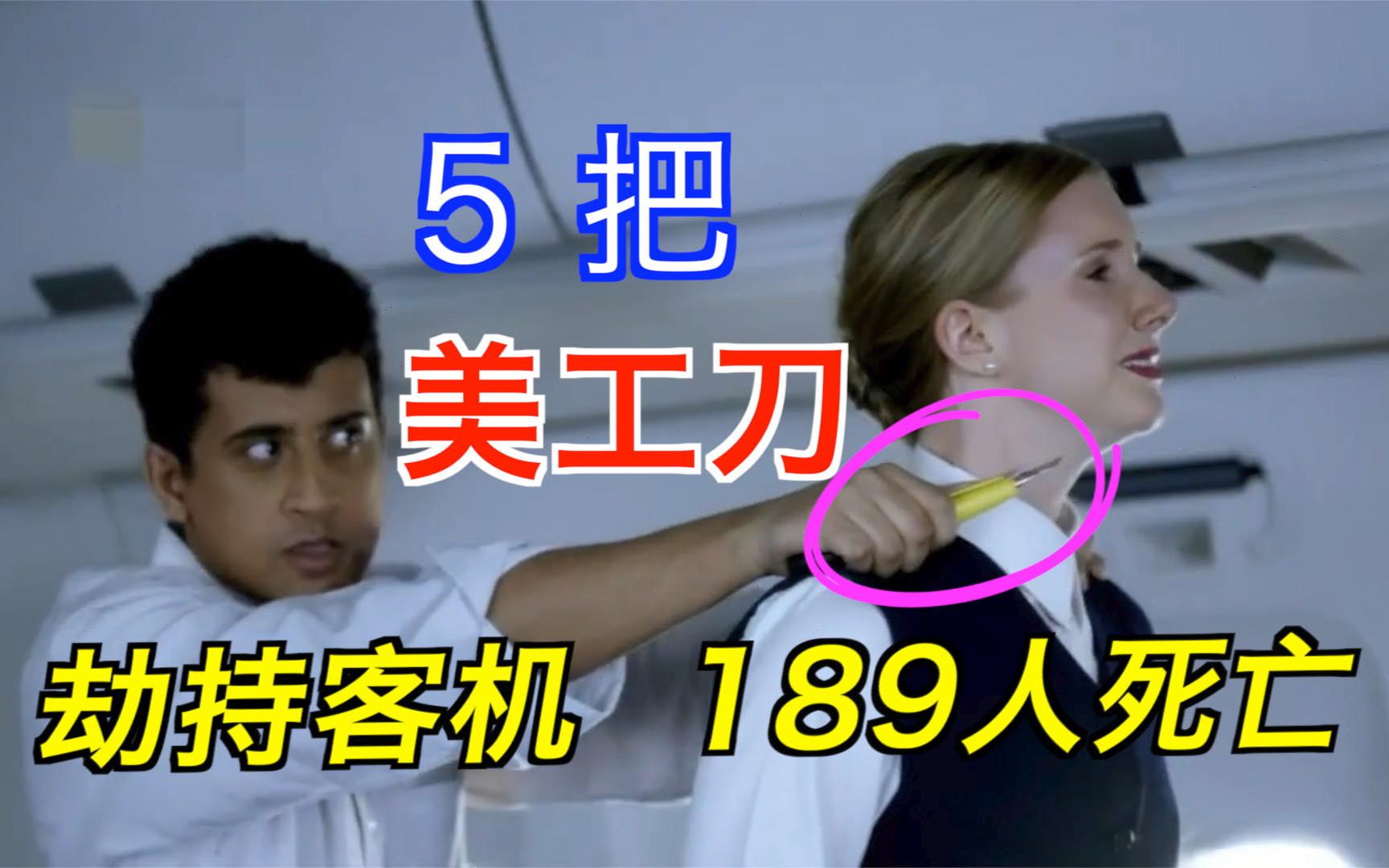 五把美工刀劫持客机,撞向五角大楼,为何美国毫无防备?911揭秘纪录片
