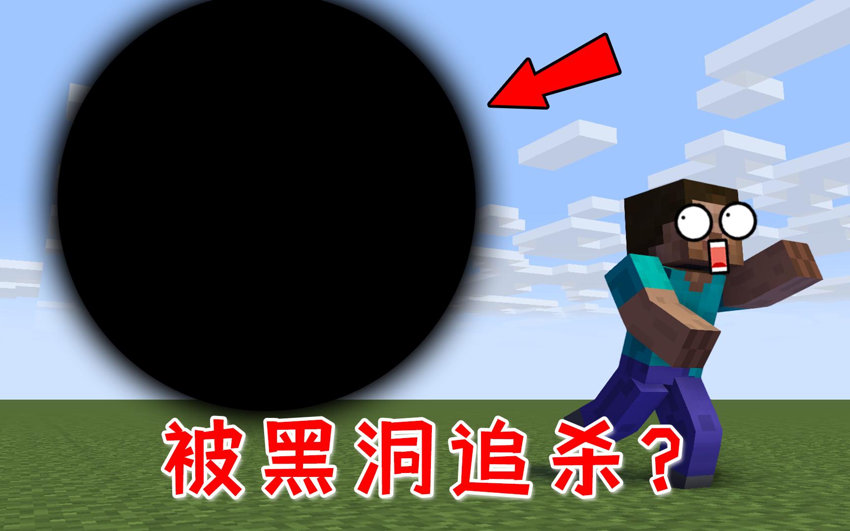 我的世界:当玩家被一个黑洞不停追杀,该如何生存?