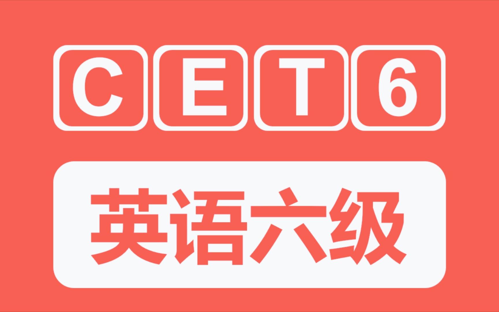 【2021英语六级CET6】最新英语六级听力合集 | 双语字幕 | 带选项(超清)