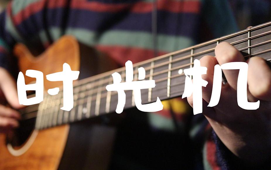 时光机(cover周杰伦)吉他弹唱