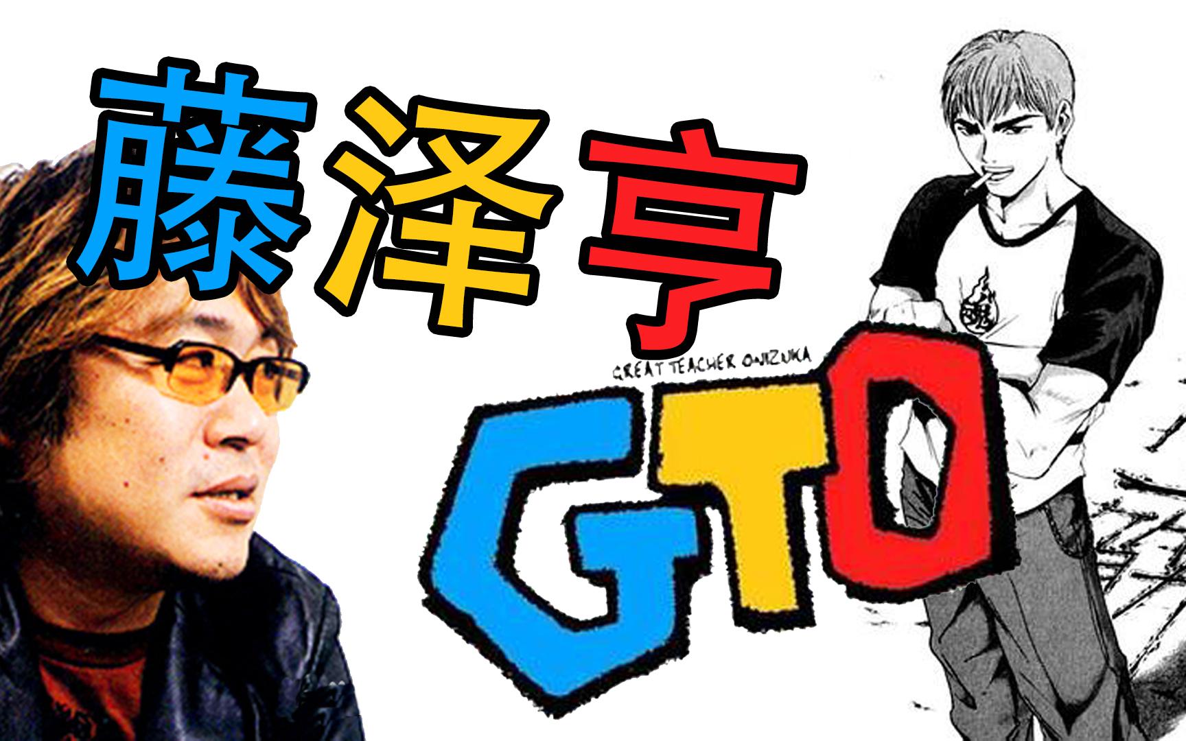 【浅析动漫史·29】藤泽亨与湘南三部曲的逆袭