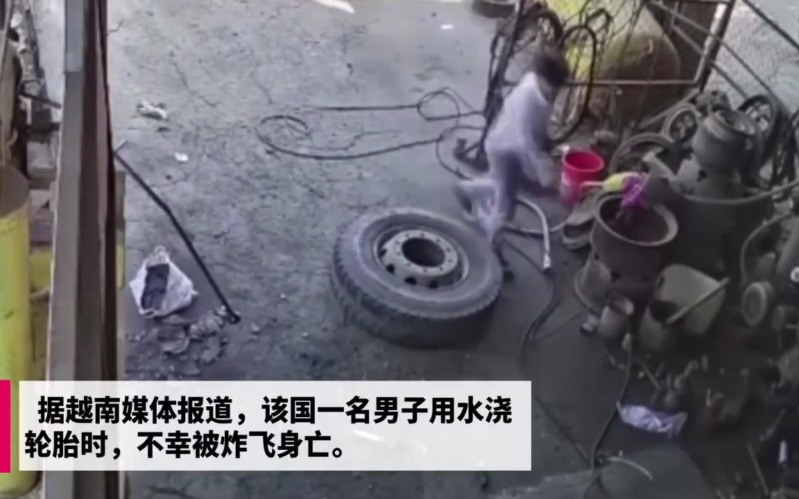 越南男子用水浇轮胎检查时被炸飞身亡