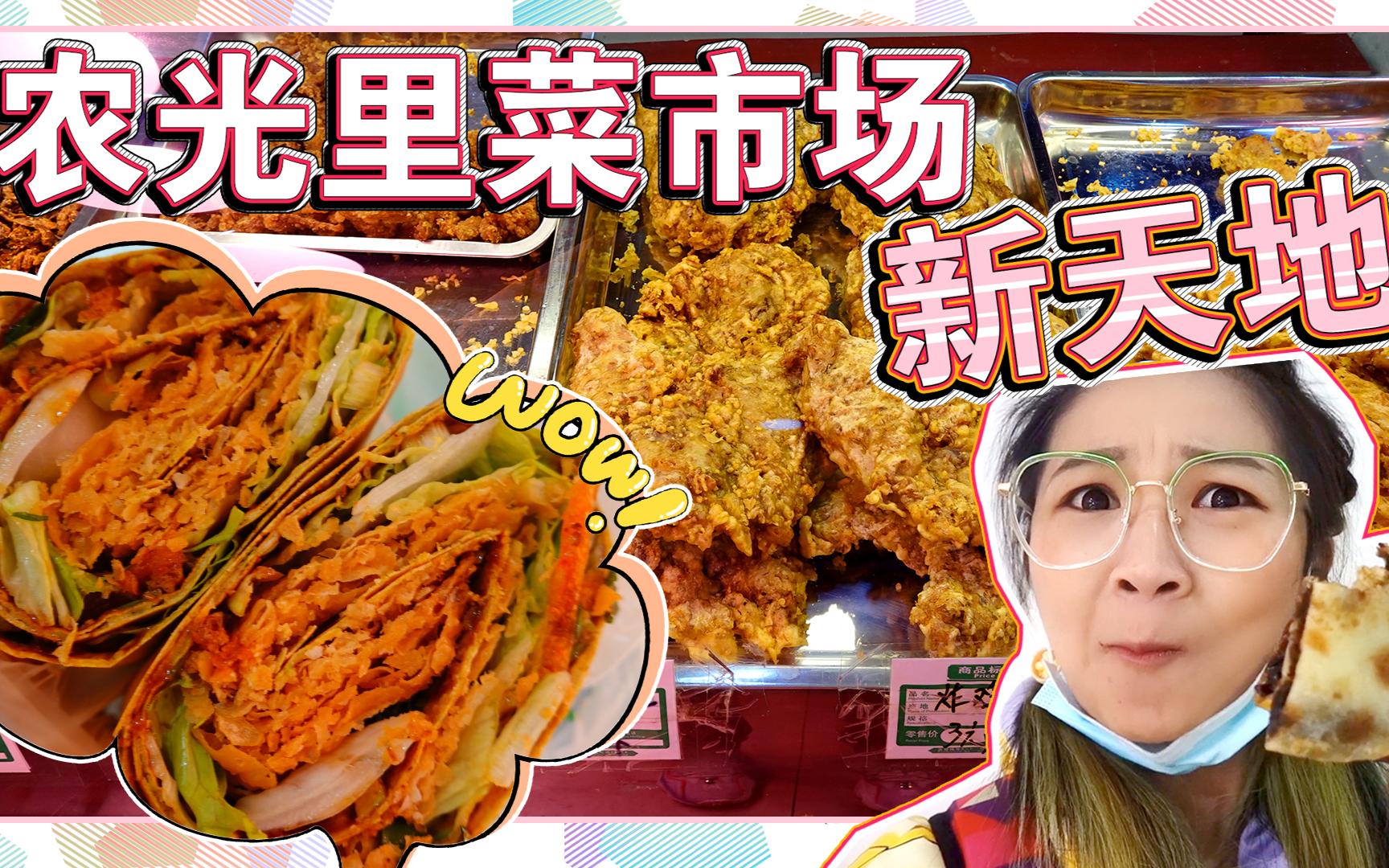 【逛吃北京】农光里菜市场有惊喜!一片区域都是吃的,糖饼绝了~