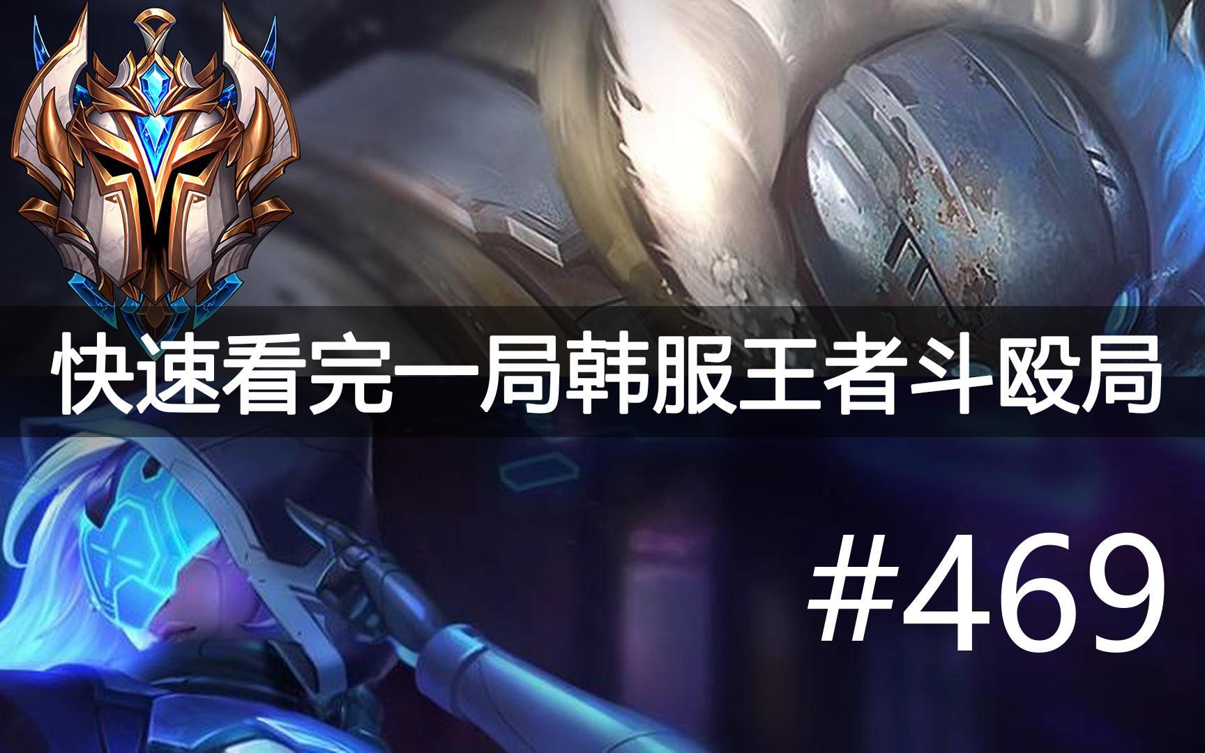 快速看完一局韩服王者斗殴局#469 Weiwei,Nuguri,Chasy,Noah,Meiko