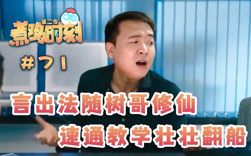 【煮鸡时刻 第二季】第71期 言出法随树哥修仙 速通教学壮壮翻船
