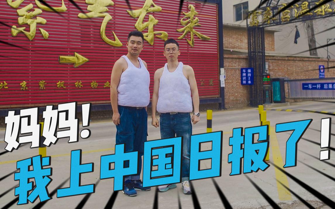 去北京换头像,一不小心上了中国日报?!