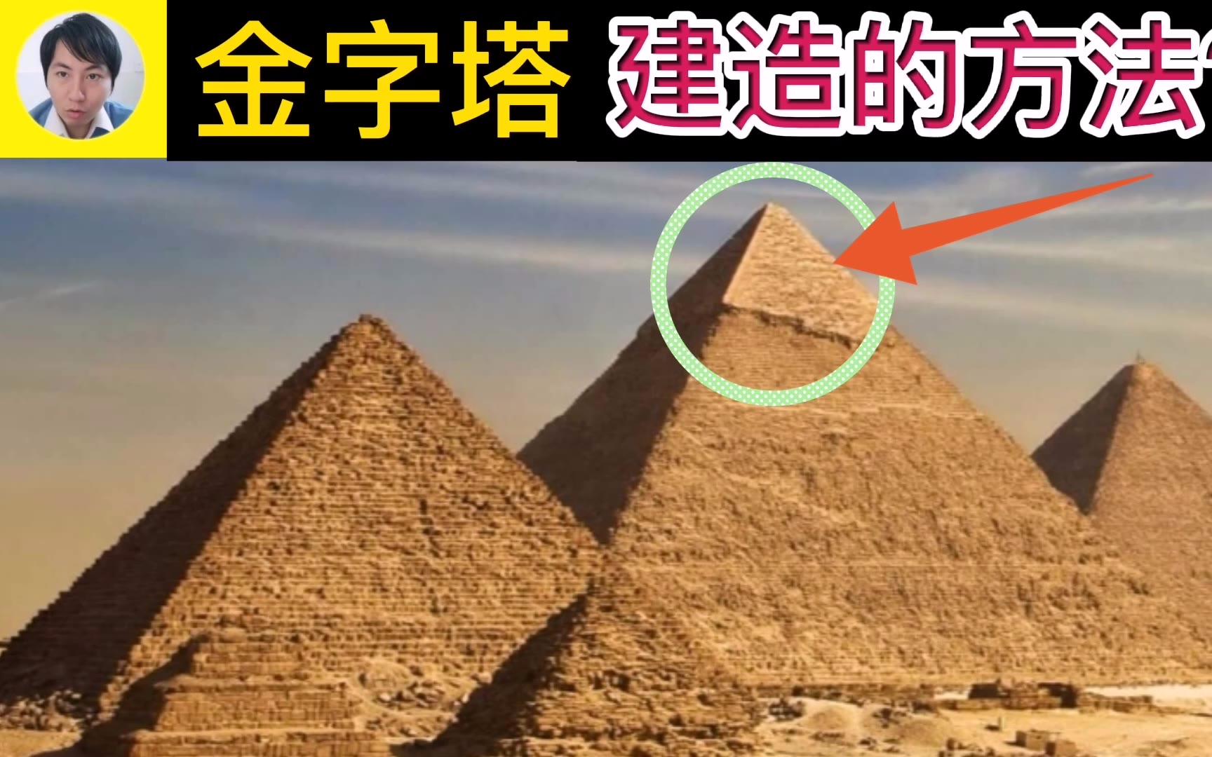金字塔秘密,不是外星人手笔,也不是上一代文明遗迹!