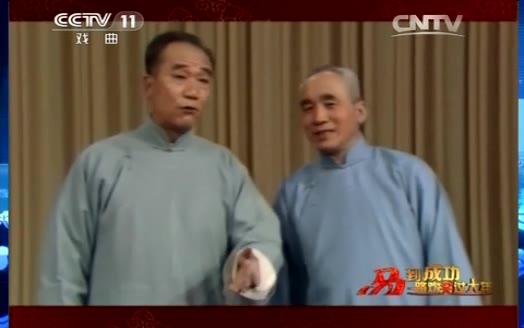 相声《改行》表演:侯宝林、郭启儒