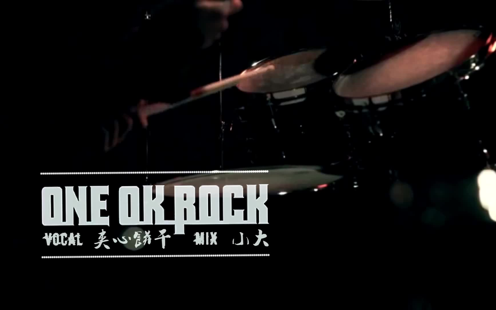 Re:make / ONE OK ROCK - Cover by 夹心饼干