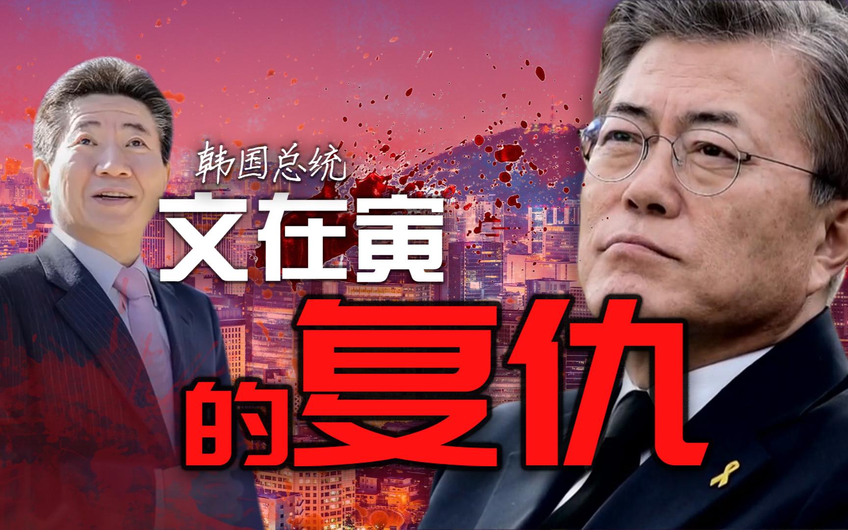 """【阿斗】韩国总统难逃""""死亡魔咒""""?深度解读卢武铉和文在寅逆袭背后的故事!(上)"""