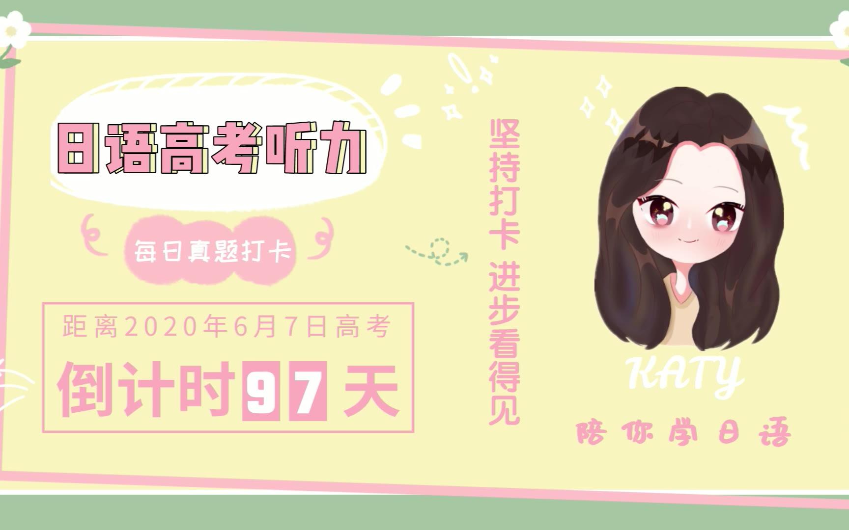 日语高考真题每日打卡(19年)