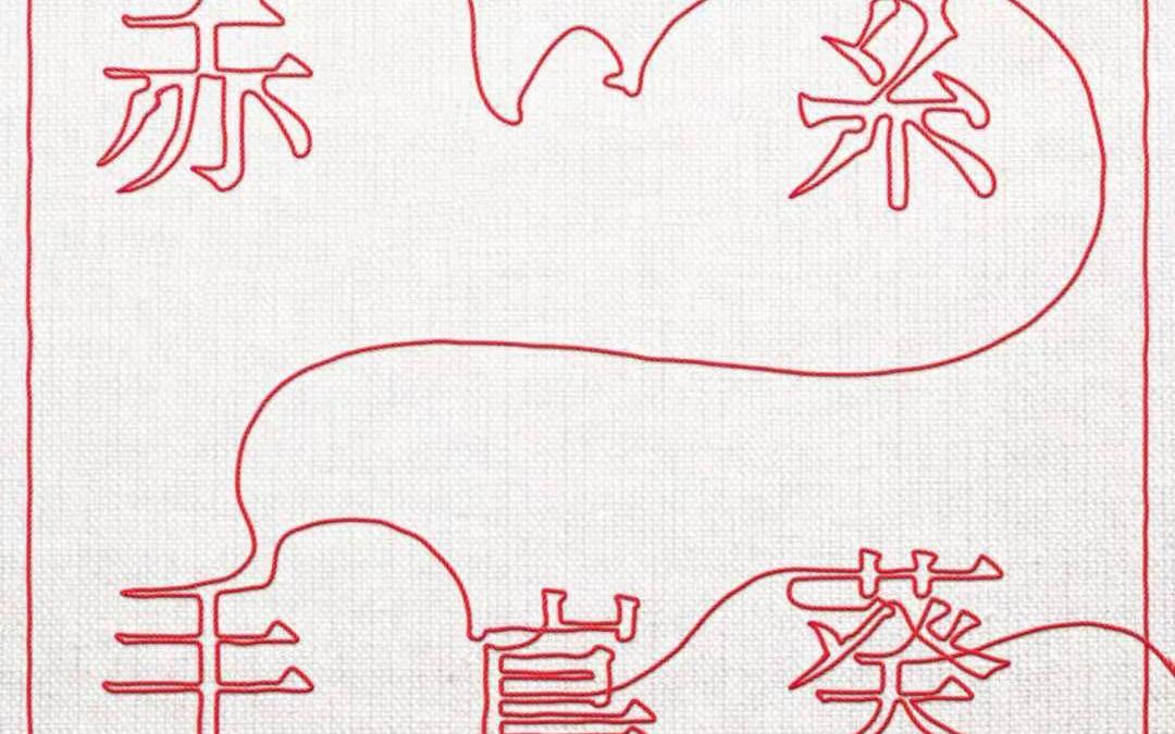 红线 手冢葵