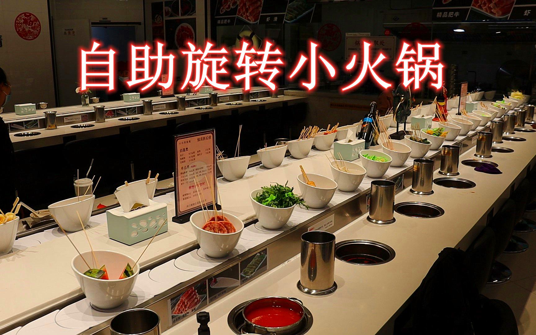 1根签子块儿八毛,自取自拿的旋转小火锅,你要多少钱才能吃饱?