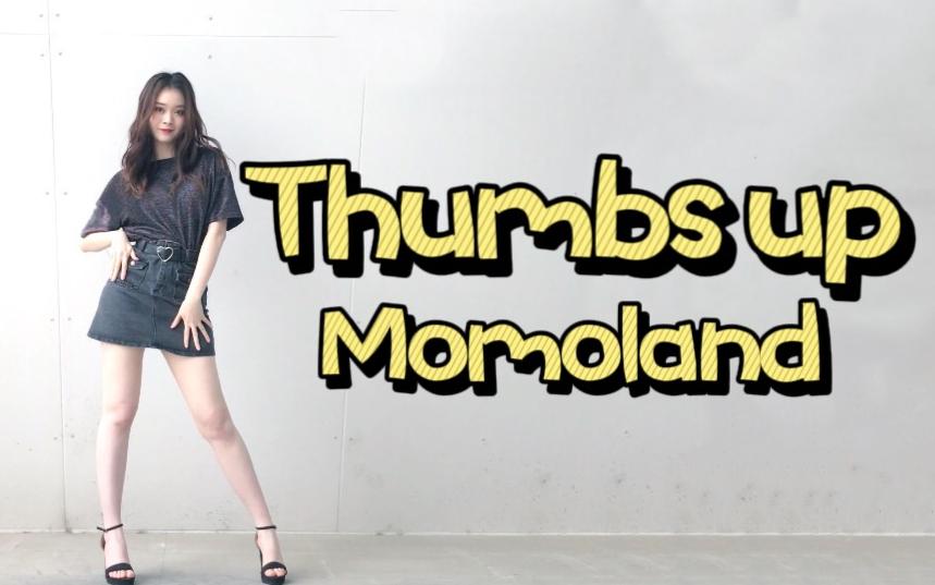 【竖屏】thumbs up-momoland【Sunnyleaf】