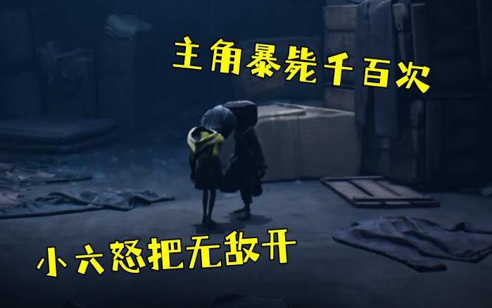 小小梦魇2录播剪辑3