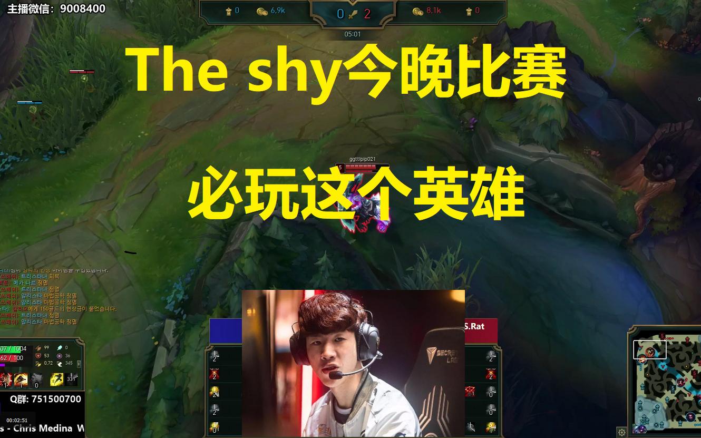 The shy今晚比赛,必玩这个英雄!!!