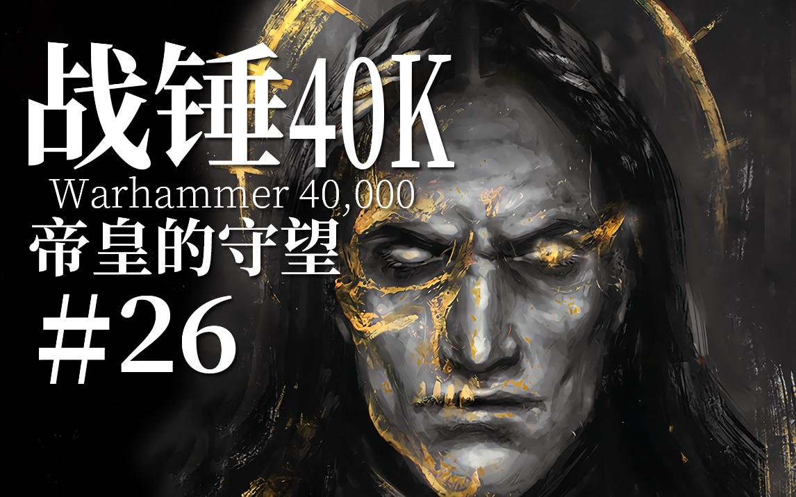 【达奇】这次帝国的蛀虫 将亲身体会何为帝皇之怒!《战锤40K》 叛教时代 故事