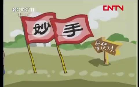 动画相声《妙手成患》侯宝林、郭启儒