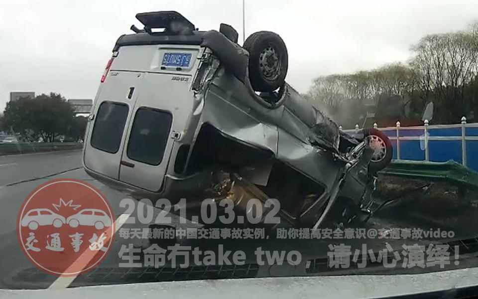 中国交通事故20210302:每天最新的车祸实例,助你提高安全意识