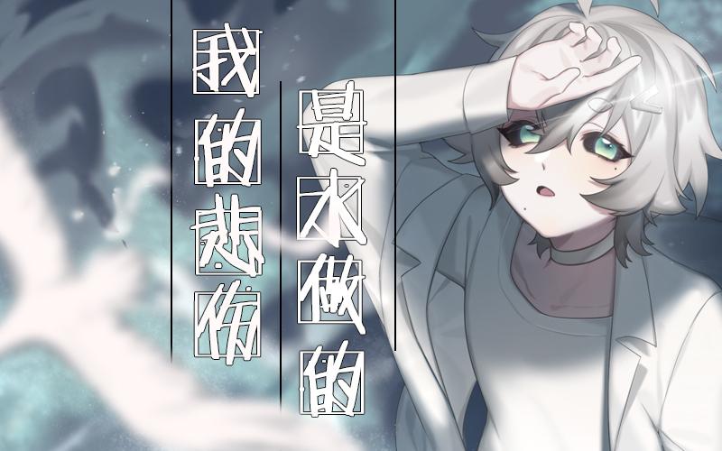 【NONO初翻唱】我的悲伤是水做的【原创PV附·A站独家】