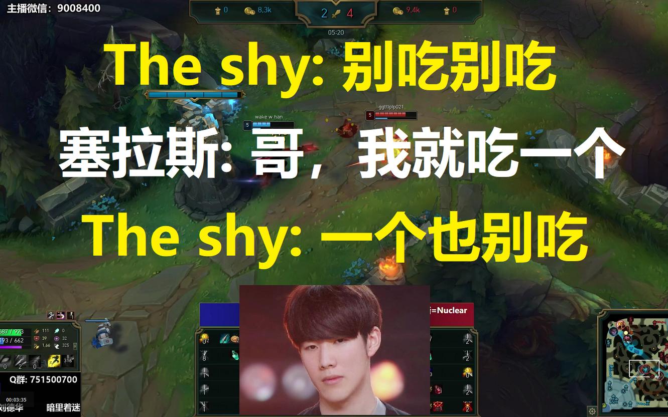 The shy: 别吃别吃!塞拉斯: 哥,我就吃一个!The shy: 一个也别吃别吃别吃!