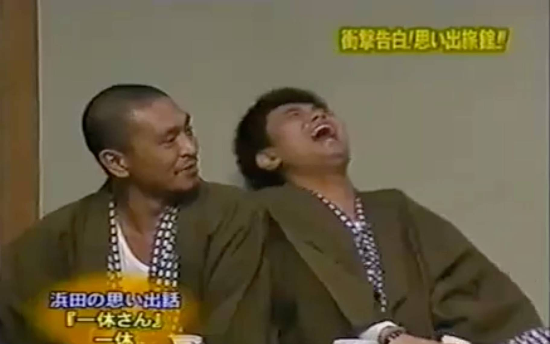 【中字渣翻】Gaki 瞎编人生故事 #0684 20031123
