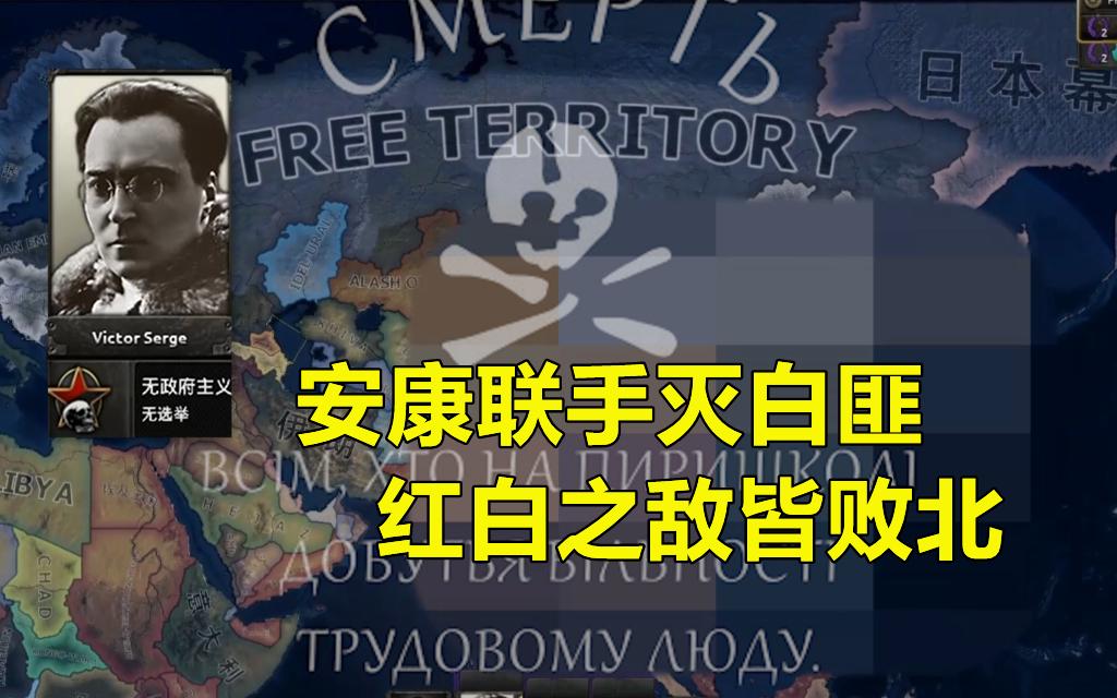 【钢铁雄心4】三年崛起安那其(第一期:禁止安康贴贴)