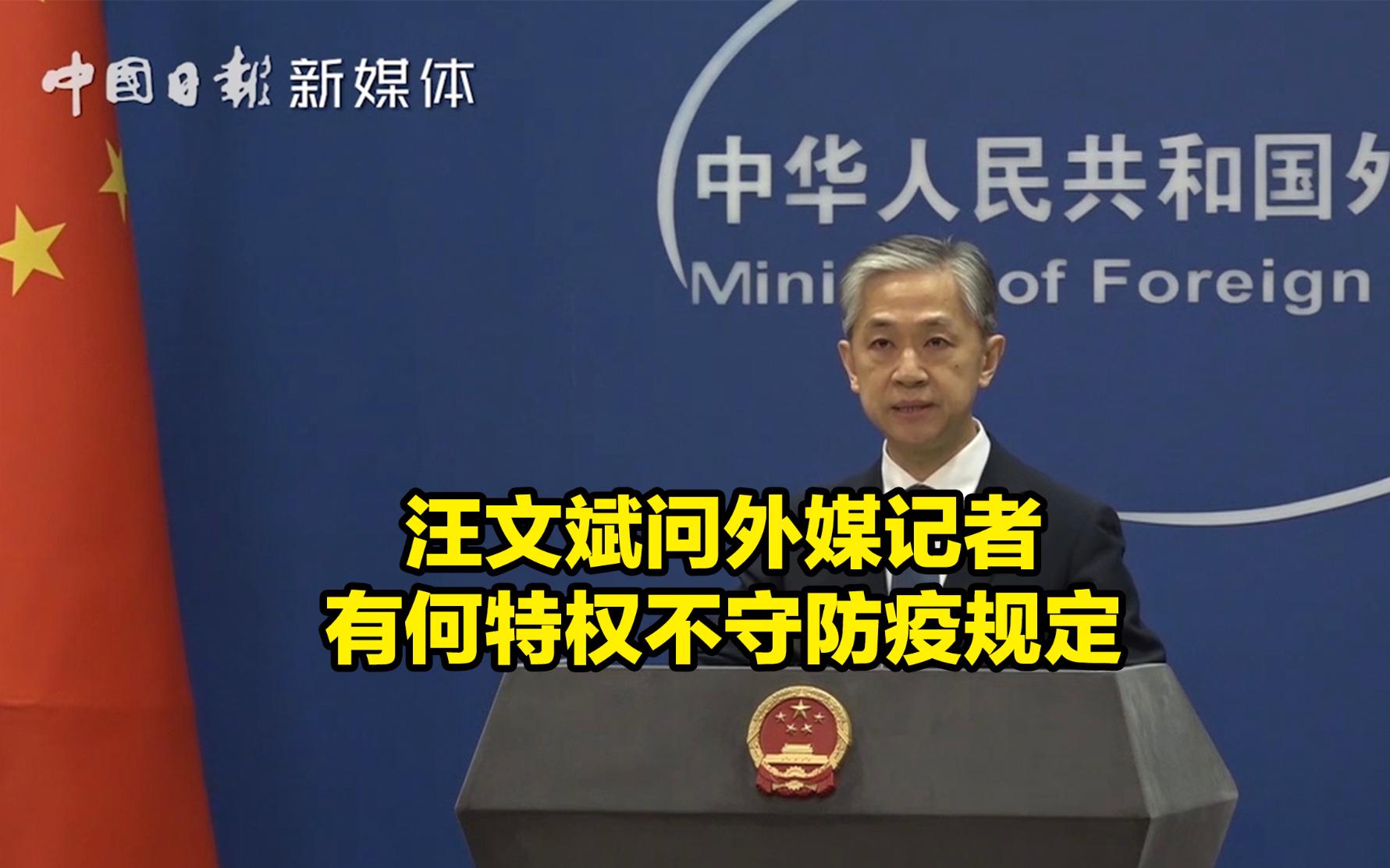 汪文斌问外媒记者有何特权不守防疫规定