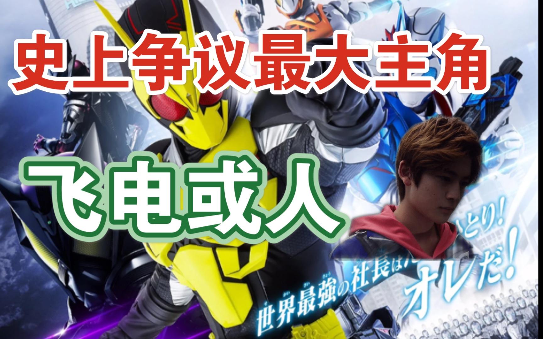 【nito的特摄人物志】史上争议最大的骑士主角 飞电或人