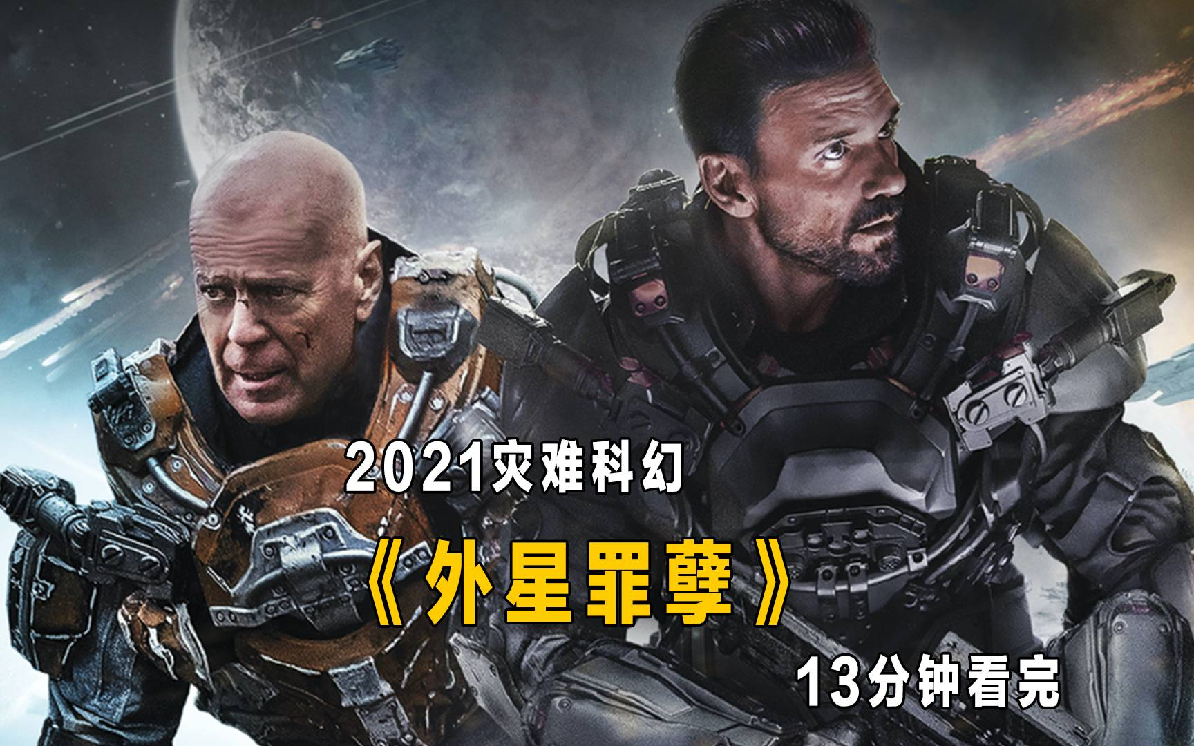 13分钟看完2021科幻新作《外星罪孽》,布鲁斯威利斯大战外星人!