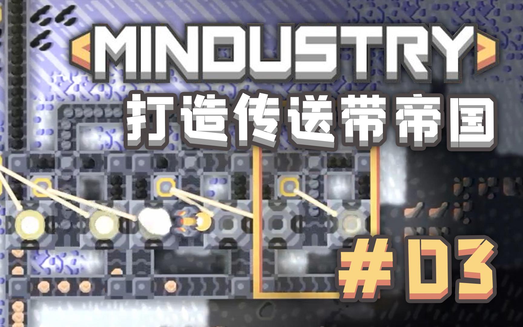 【独家】闪电链攻击塔太强了!打造模块化流水线!经典独立游戏《Mindustry》#03【QPC】